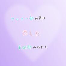 リクエスト ⚽️×🎨の画像(恋愛 ポエムに関連した画像)