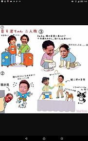 三代目 幼稚園の画像24点 完全無料画像検索のプリ画像 Bygmo