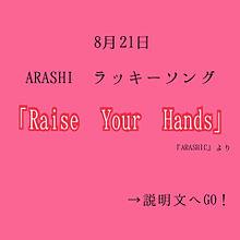 嵐/Raise Your Hands いいねplease!の画像(プリ画像)