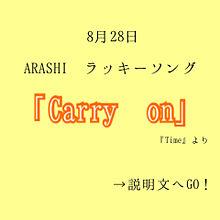 嵐/Carry on いいねplease!の画像(Carryonに関連した画像)