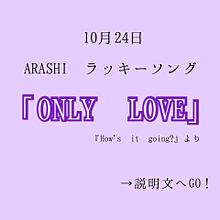 嵐/ONLY LOVE いいねplease!の画像(プリ画像)