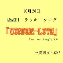 嵐/WONDER-LOVE いいねplease!の画像(プリ画像)