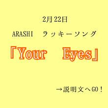 嵐/Your Eyes いいねplease!の画像(プリ画像)
