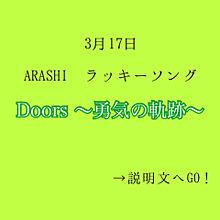 嵐/Doors ~勇気の軌跡~ いいねplease!の画像(Doors〜勇気の軌跡〜に関連した画像)