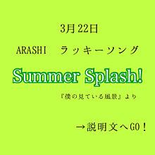 嵐/Summer Splash! いいねplease! プリ画像