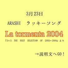 嵐/La tormenta 2004 いいねplease! プリ画像