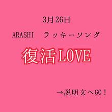 嵐/復活LOVE いいねplease!の画像(「復活love」に関連した画像)