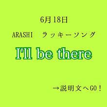 嵐/I'll be there いいねplease!の画像(I'llbethereに関連した画像)