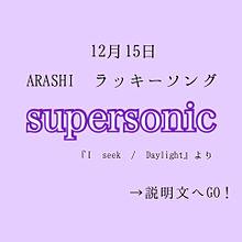嵐/supersonic いいねplease!の画像(相葉雅紀に関連した画像)