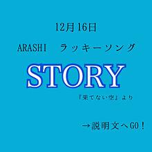 嵐/STORY いいねplease! プリ画像