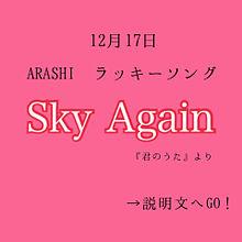 嵐/Sky Again いいねplease! プリ画像