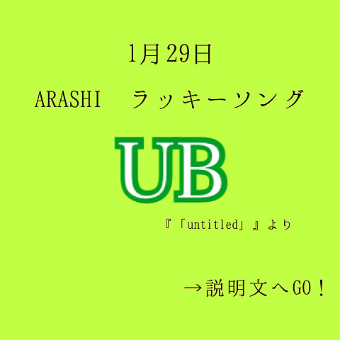 相葉・二宮/UB いいねplease!の画像(プリ画像)