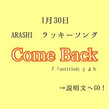 櫻井・松本/Come Back いいねplease!の画像(BACKに関連した画像)
