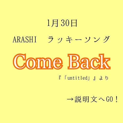 櫻井・松本/Come Back いいねplease!の画像(プリ画像)
