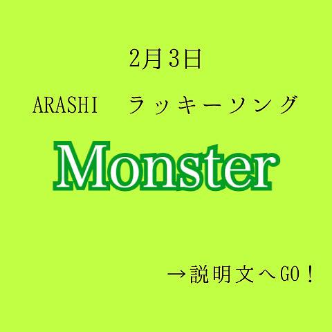 嵐/Monster いいねplease!の画像(プリ画像)