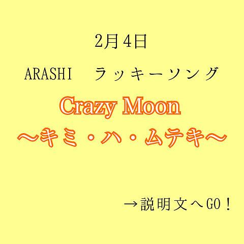 嵐/Crazy Moon~キミ・ハ・ムテキ~の画像(プリ画像)