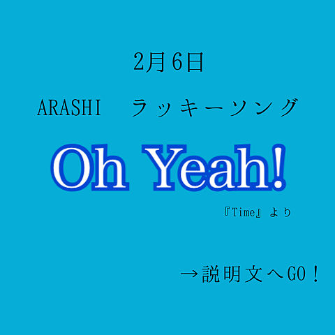 嵐/Oh Yeah! いいねplease!の画像(プリ画像)