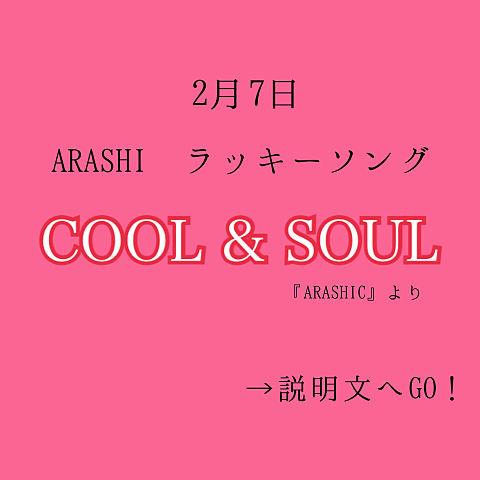 嵐/COOL & SOUL いいねplease!の画像(プリ画像)