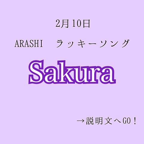 嵐/Sakura いいねplease!の画像(プリ画像)