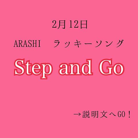 嵐/Step and Go いいねplease!の画像(プリ画像)