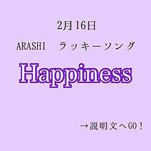 嵐/Happiness いいねplease!の画像(櫻井翔に関連した画像)