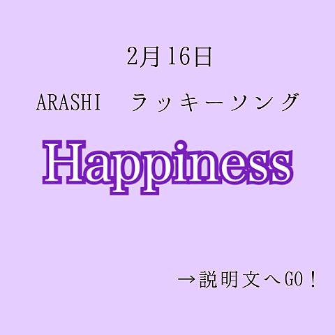 嵐/Happiness いいねplease!の画像 プリ画像