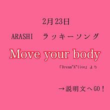 嵐/Move your body いいねplease!の画像(相葉雅紀に関連した画像)
