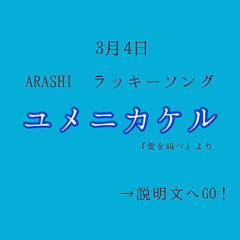 嵐/ユメニカケル いいねplease!の画像(プリ画像)