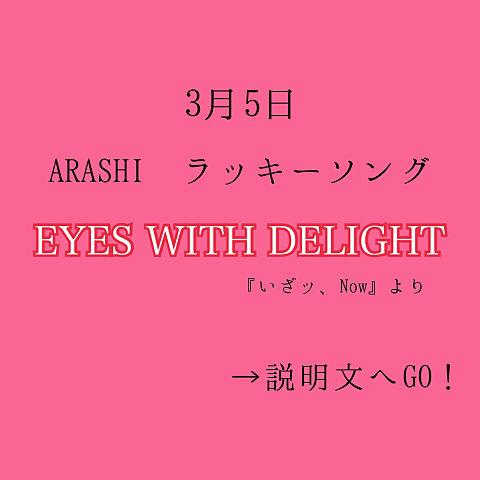 嵐/EYES WITH DELIGHT いいねplease!の画像(プリ画像)