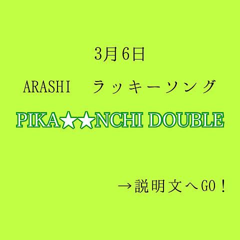 嵐/PIKA★★NCHI DOUBLE いいねplease!の画像(プリ画像)