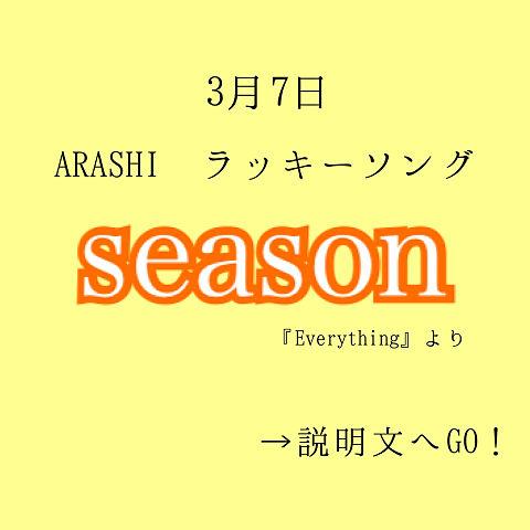 嵐/season いいねplease!の画像(プリ画像)