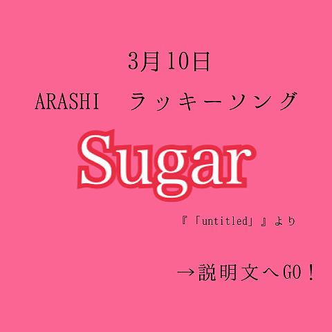 嵐/Sugar いいねplease!の画像(プリ画像)