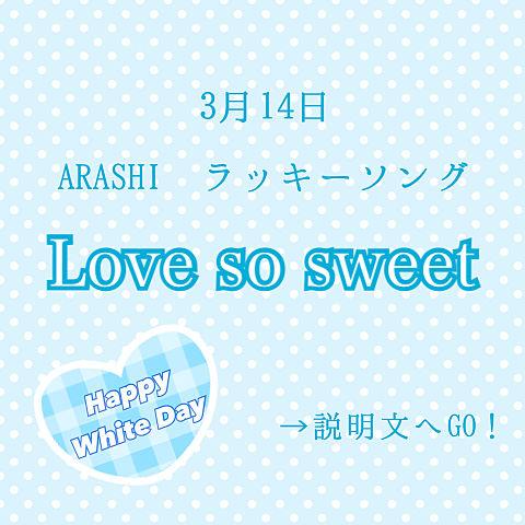 嵐/Love so Sweet いいねplease!の画像(プリ画像)