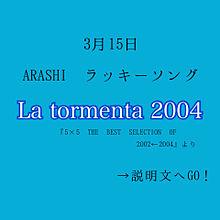 嵐/La tormenta 2004 いいねplease!の画像(2004に関連した画像)