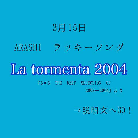 嵐/La tormenta 2004 いいねplease!の画像(プリ画像)