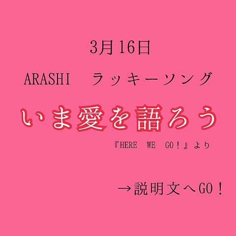 嵐/いま愛を語ろう いいねplease!の画像(プリ画像)