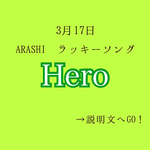 嵐/Hero いいねplease!の画像(プリ画像)