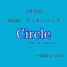 嵐/Circle いいねplease! プリ画像
