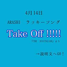 嵐/Take Off !!!!! いいねplease!の画像(offに関連した画像)
