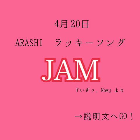 嵐/JAM いいねplease!の画像 プリ画像
