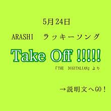 嵐/Take Off !!!!! いいねplease! プリ画像