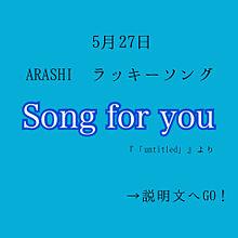 嵐/Song for you いいねplease! プリ画像