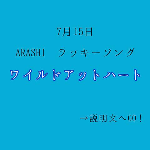 嵐/ワイルド アット ハート いいねplease!の画像 プリ画像