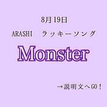 嵐/Monster いいねplease!の画像(MONSTERに関連した画像)