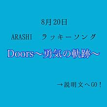 嵐/Doors~勇気の軌跡~ いいねplease!の画像(Doors〜勇気の軌跡〜に関連した画像)