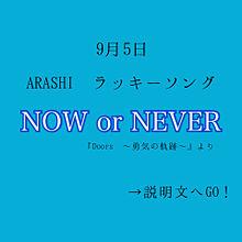 嵐/NOW or NEVER いいねplease!の画像(幸せに関連した画像)
