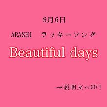 嵐/Beautiful daysの画像(幸せに関連した画像)