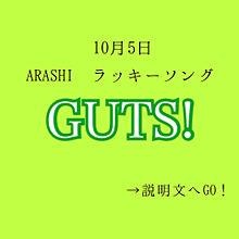 嵐/GUTS!の画像(櫻井翔に関連した画像)