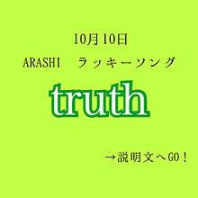 嵐/truthの画像(櫻井翔に関連した画像)