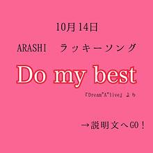 嵐/Do my best プリ画像